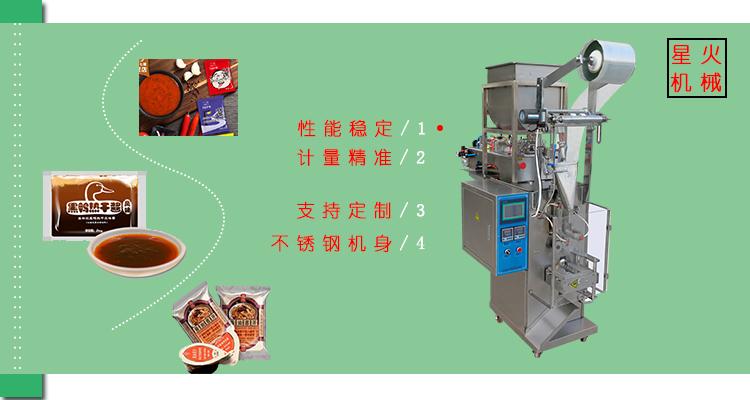 星火食品易胜博注册厂家胡椒酱易胜博注册点击图片了解详情