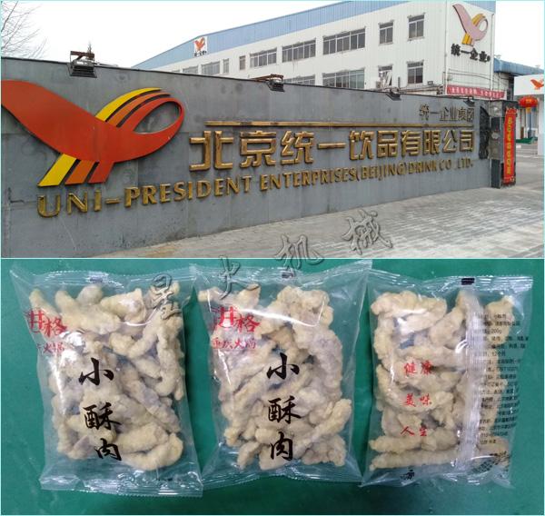 小酥肉易胜博注册包装产品和厂家实拍图