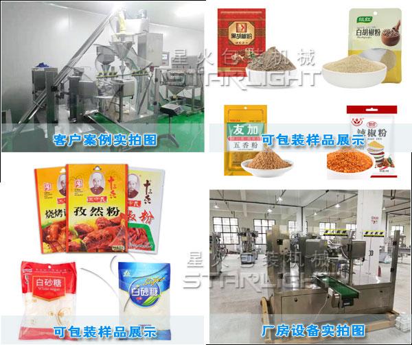 调味品五香粉易胜博注册械星火厂房实拍图以及客户案例