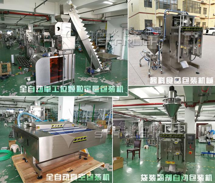 星火易胜博注册械设备厂房设备实拍图