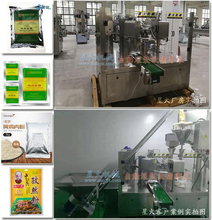 食品自动易胜博注册-全自动食品易胜博注册专业定制厂家
