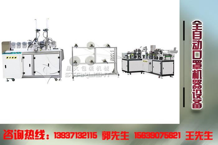 四川口罩机器生产厂家 四川全自动口罩机器设备厂家