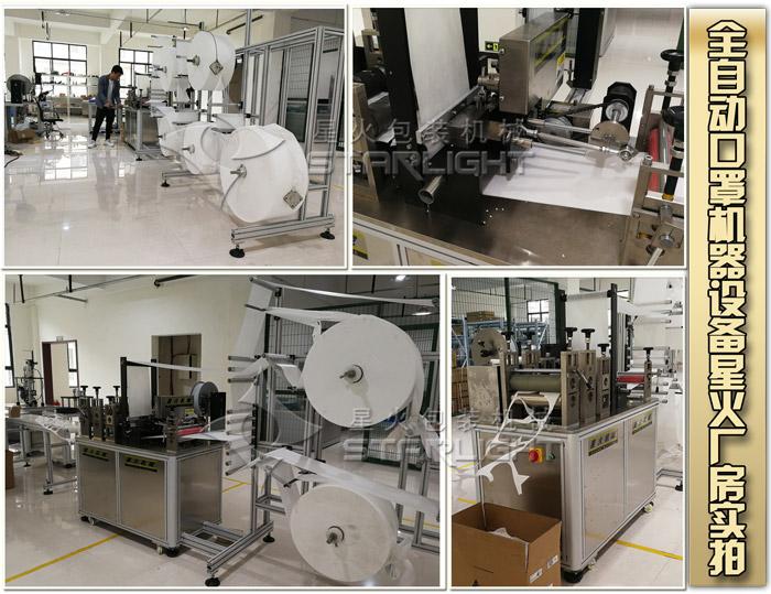 四川口罩机器生产厂家 四川全自动口罩机器设备厂家设备细节展示