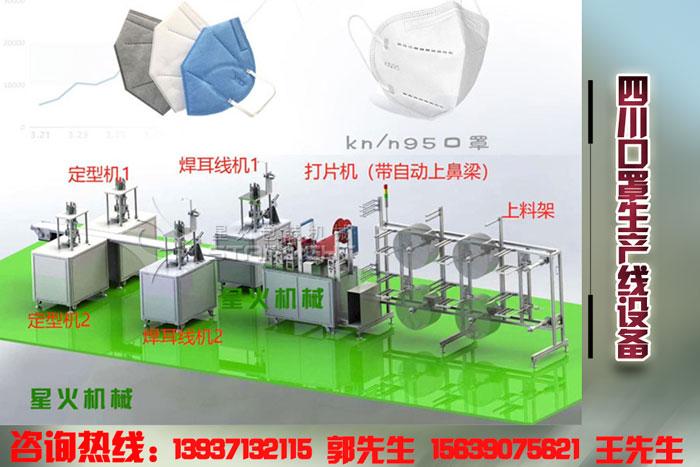 四川口罩生产线 四川口罩生产线设备厂家