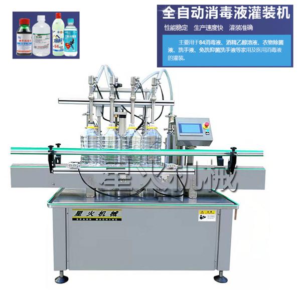 84消毒液自动灌装机-84消毒液灌装设备-84消毒液灌装机厂家